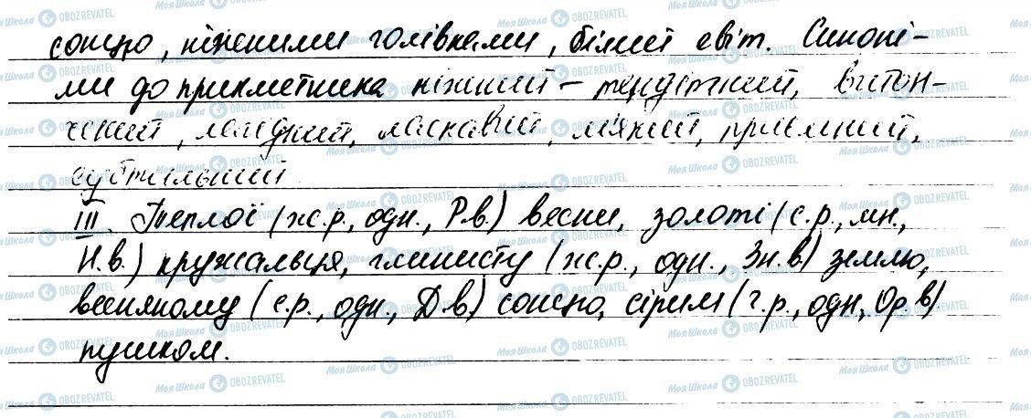 ГДЗ Українська мова 6 клас сторінка 331
