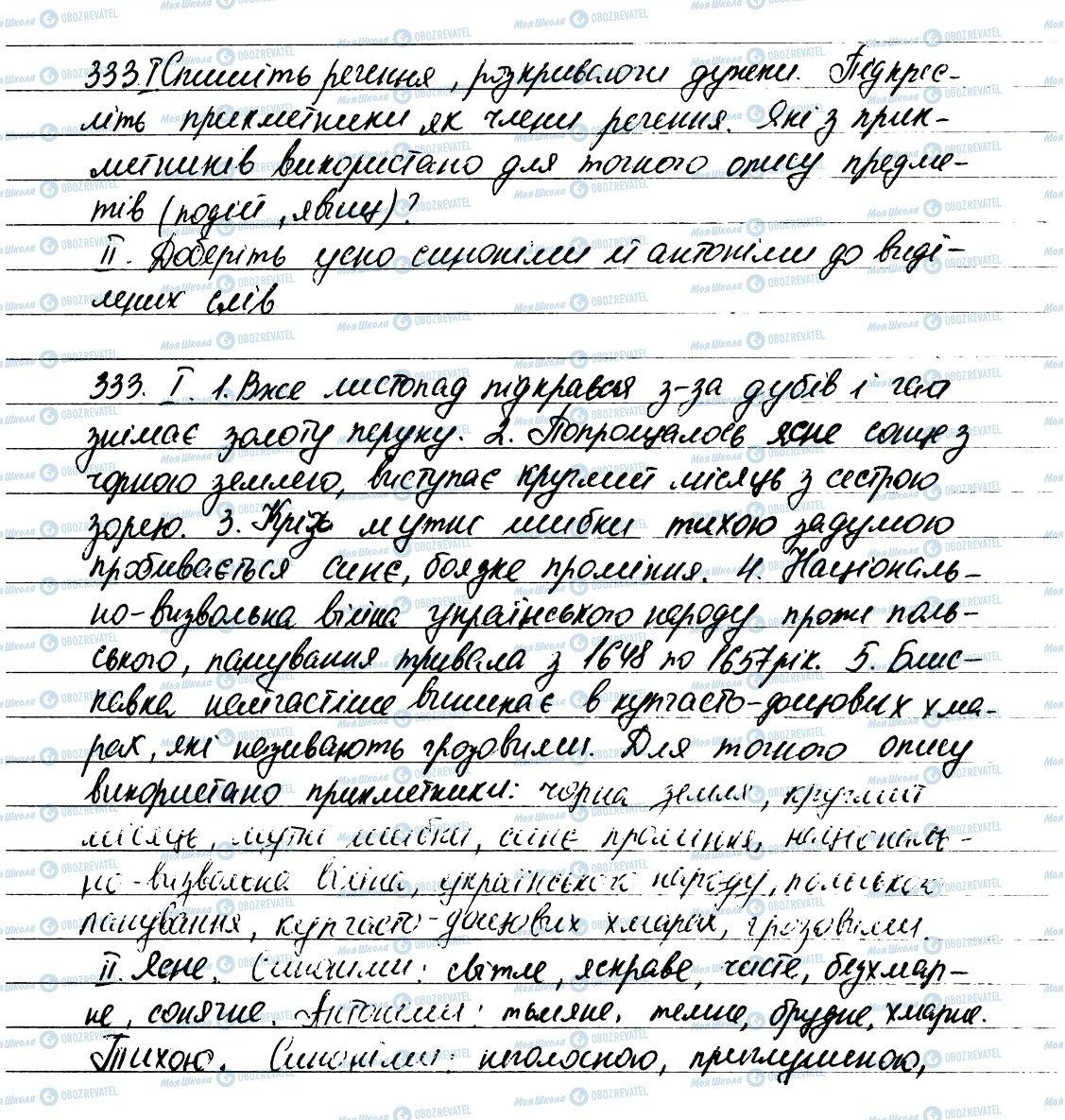 ГДЗ Українська мова 6 клас сторінка 333