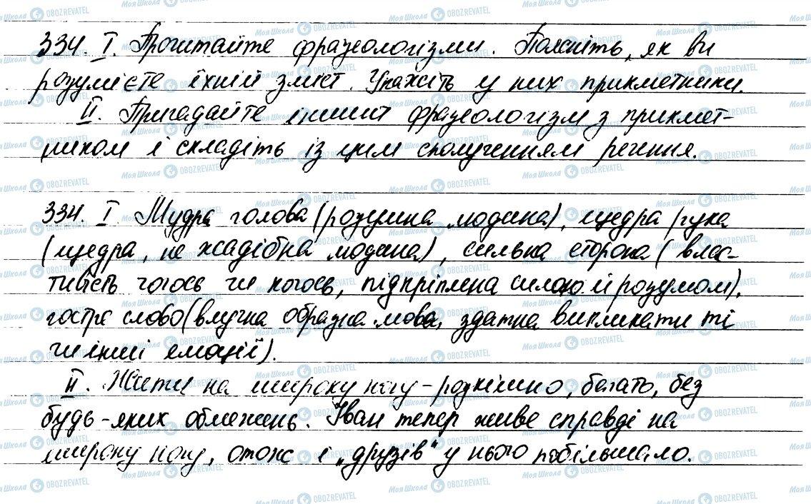 ГДЗ Українська мова 6 клас сторінка 334
