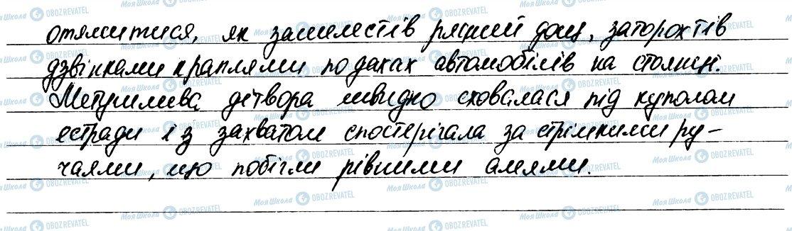 ГДЗ Українська мова 6 клас сторінка 336
