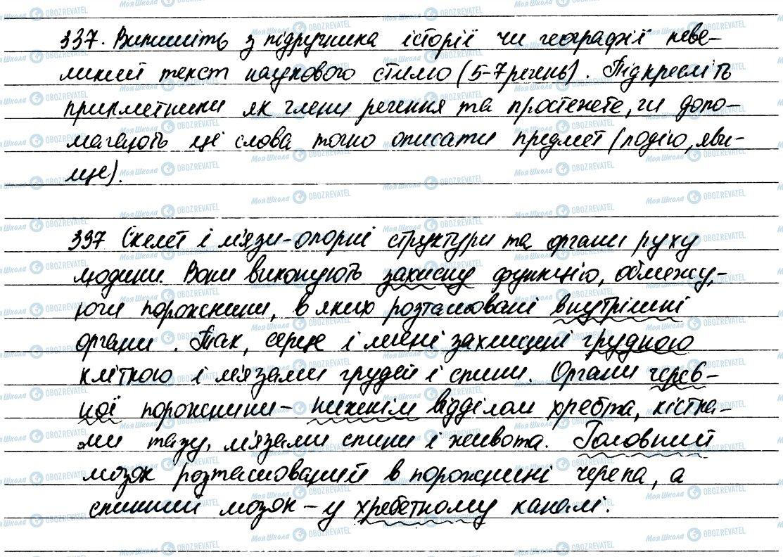ГДЗ Українська мова 6 клас сторінка 337
