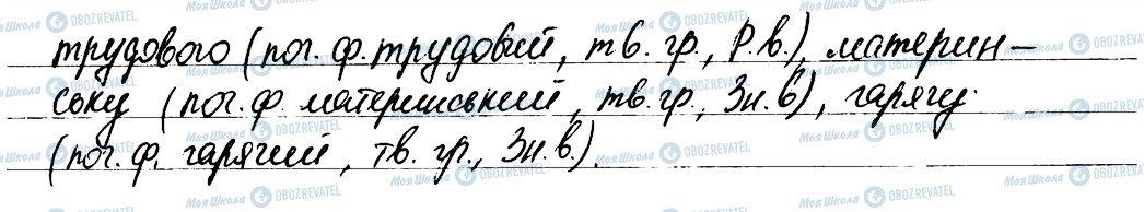 ГДЗ Українська мова 6 клас сторінка 366