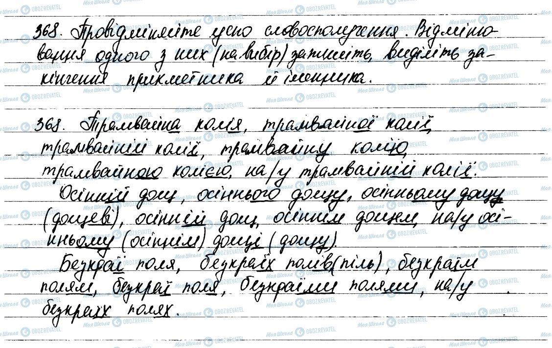 ГДЗ Українська мова 6 клас сторінка 368