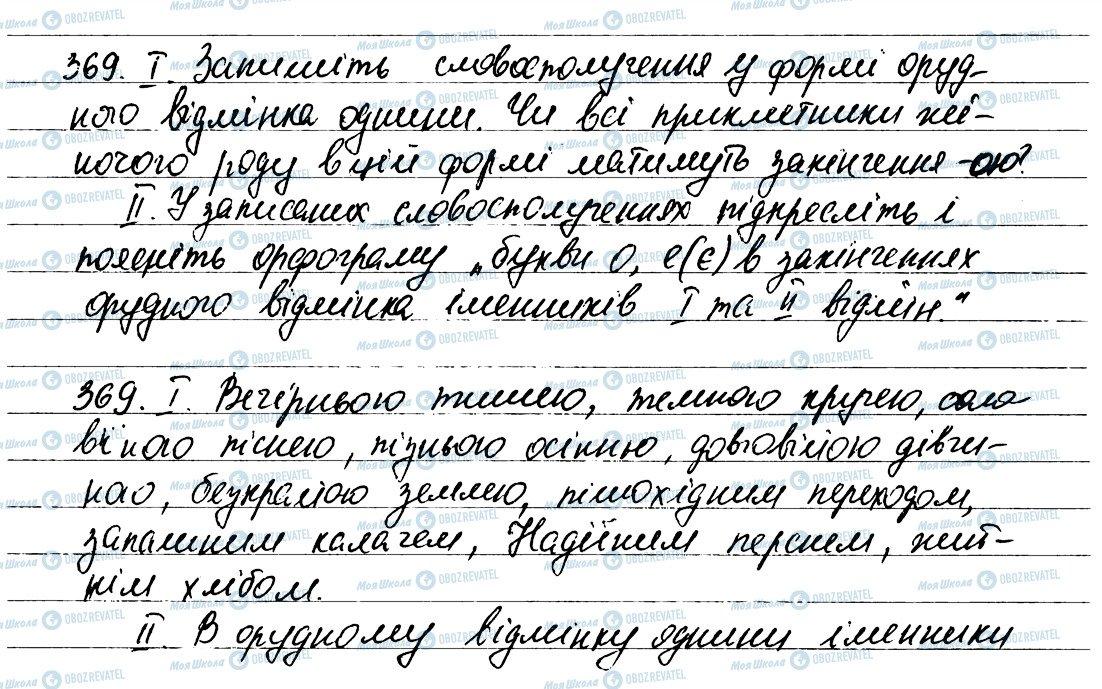ГДЗ Українська мова 6 клас сторінка 369