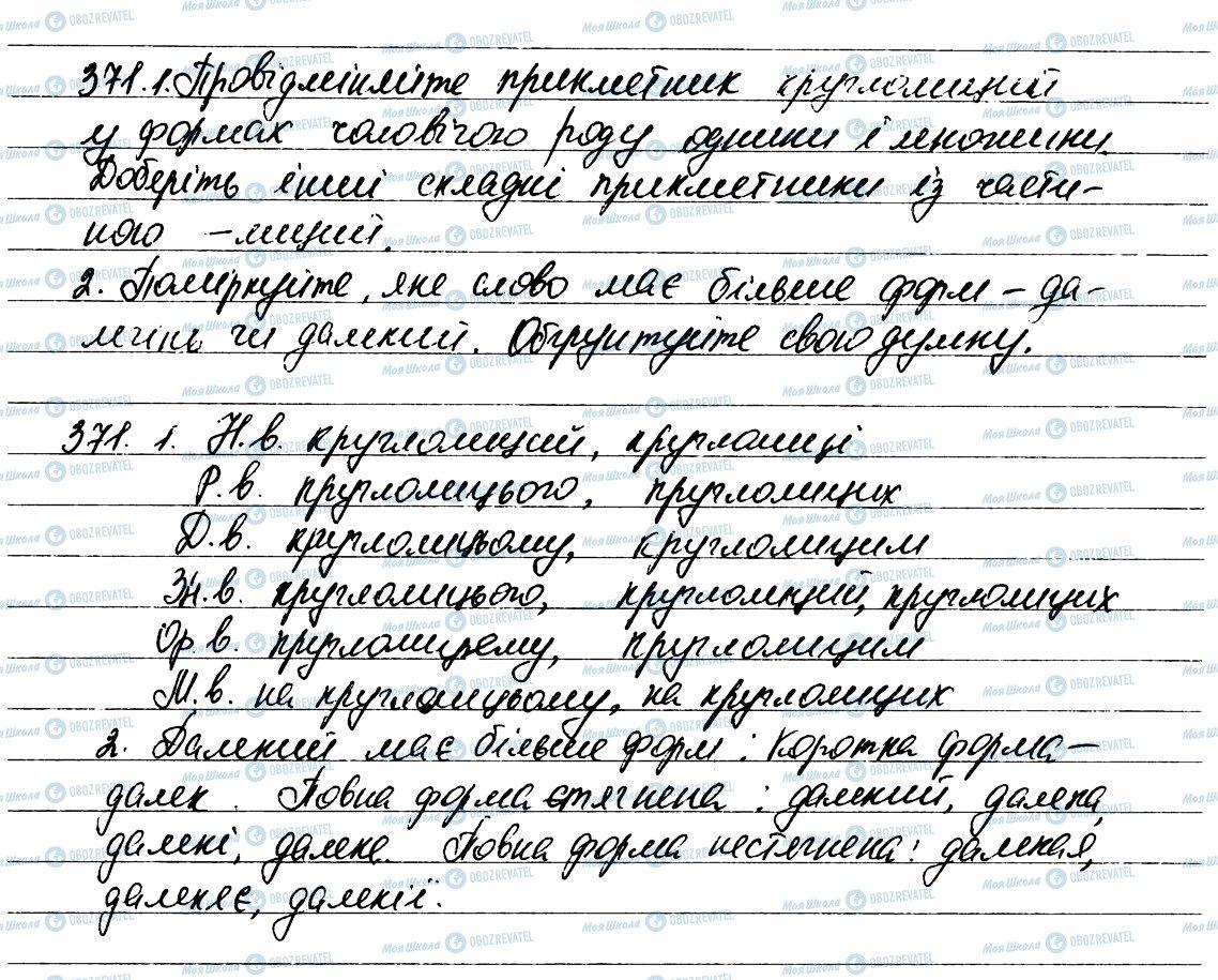 ГДЗ Українська мова 6 клас сторінка 371