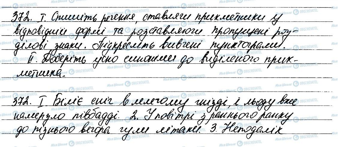 ГДЗ Українська мова 6 клас сторінка 372