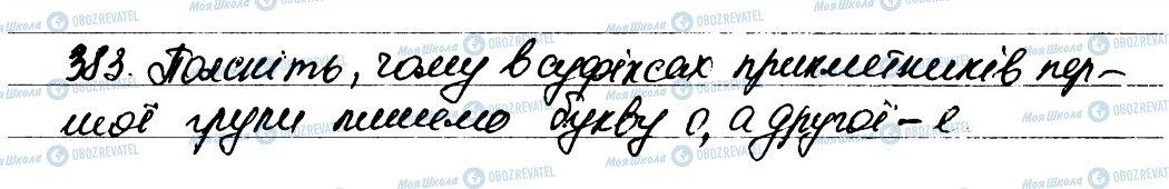 ГДЗ Українська мова 6 клас сторінка 383