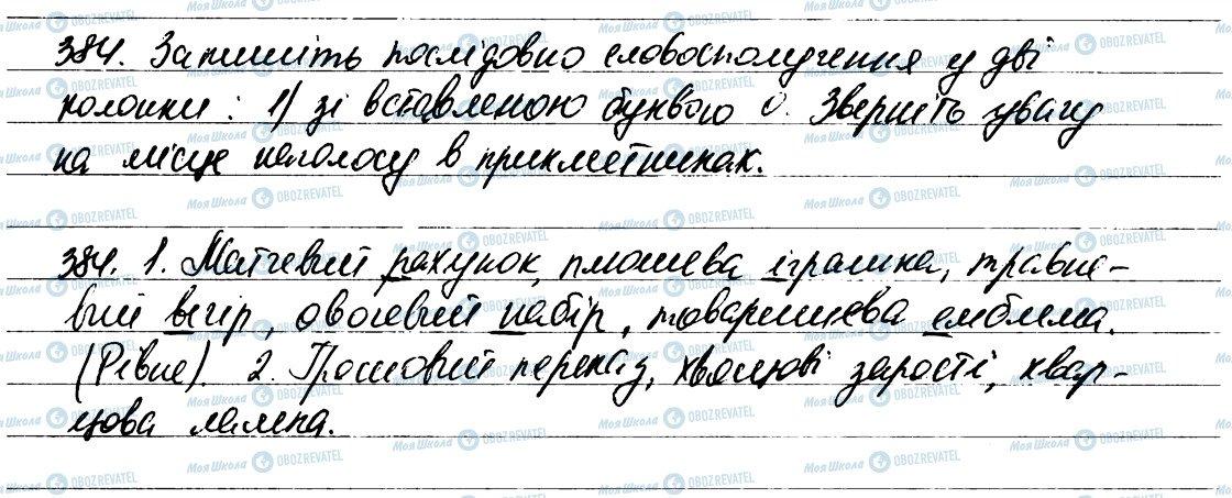 ГДЗ Українська мова 6 клас сторінка 384