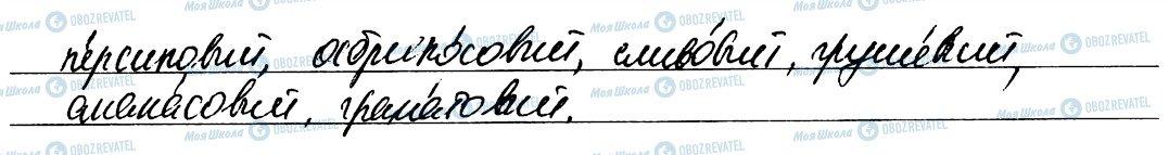 ГДЗ Укр мова 6 класс страница 385