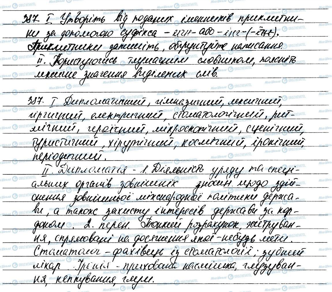 ГДЗ Українська мова 6 клас сторінка 387
