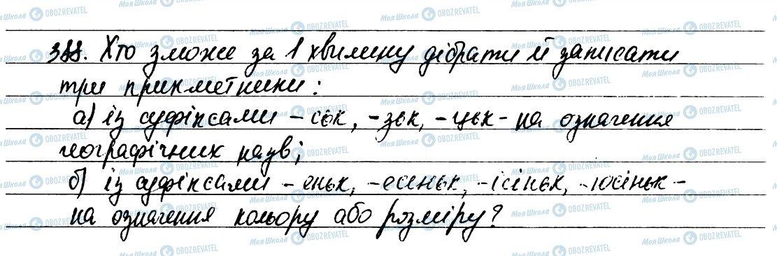 ГДЗ Українська мова 6 клас сторінка 388
