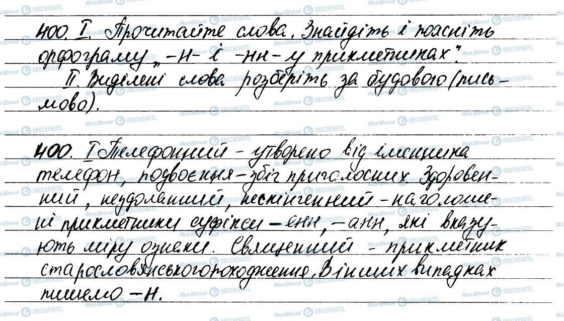 ГДЗ Українська мова 6 клас сторінка 400