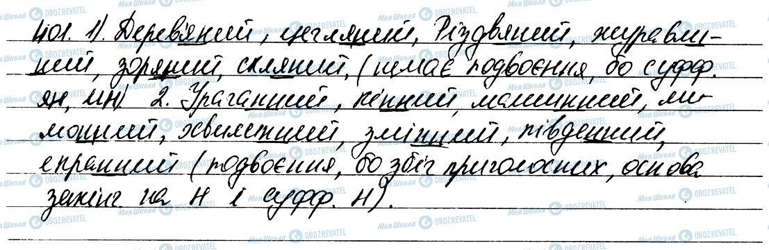 ГДЗ Українська мова 6 клас сторінка 401