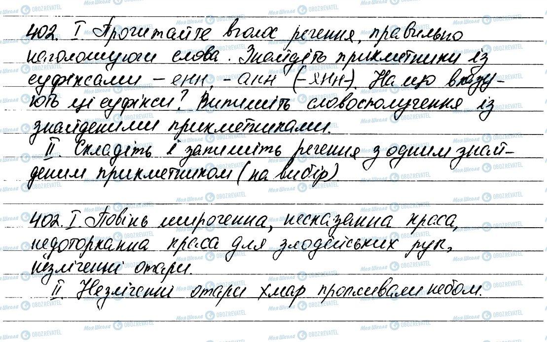 ГДЗ Українська мова 6 клас сторінка 402