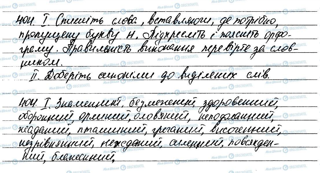 ГДЗ Українська мова 6 клас сторінка 404