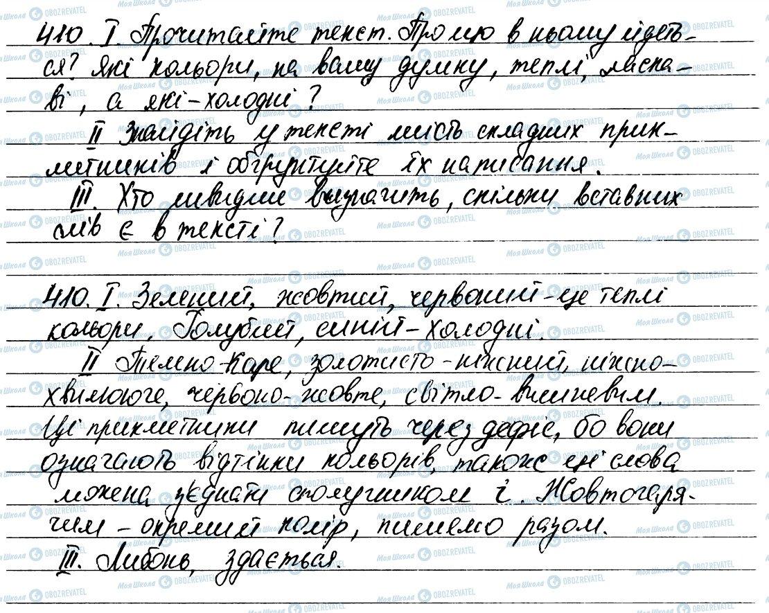 ГДЗ Українська мова 6 клас сторінка 410
