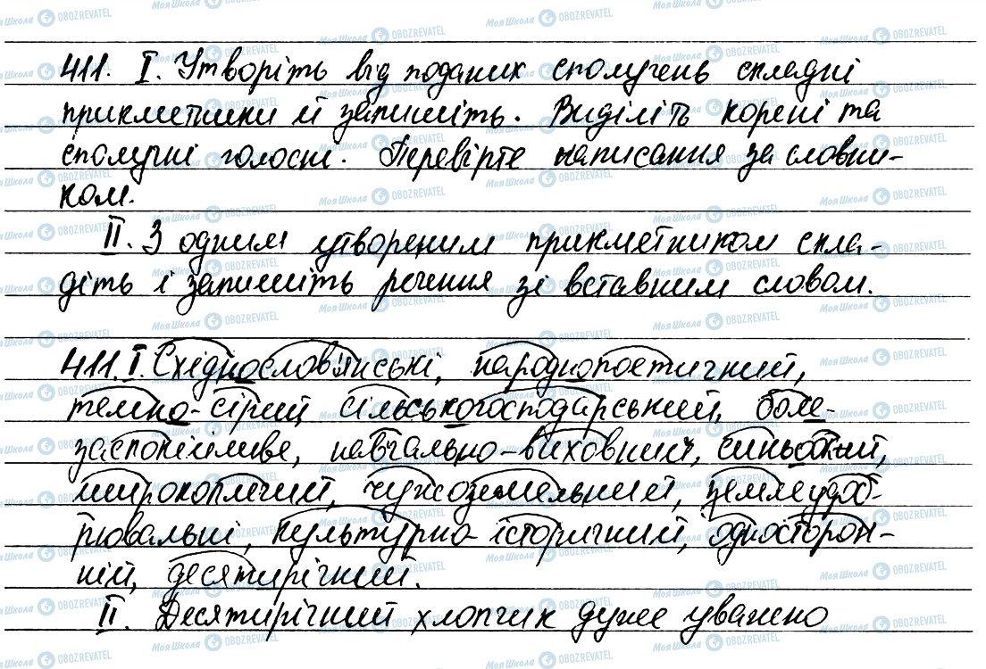 ГДЗ Укр мова 6 класс страница 411