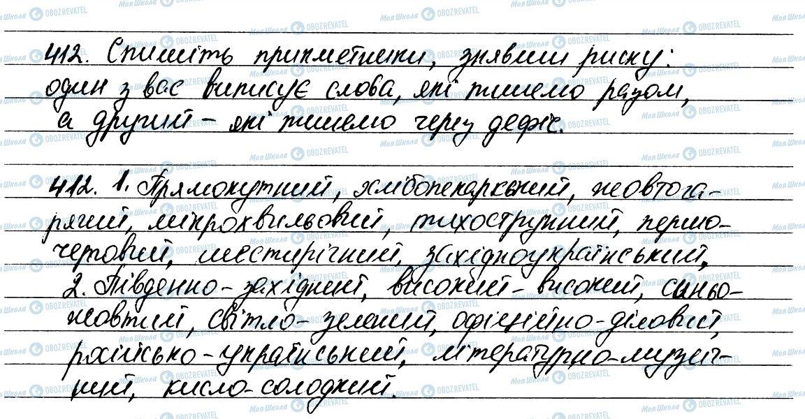 ГДЗ Укр мова 6 класс страница 412