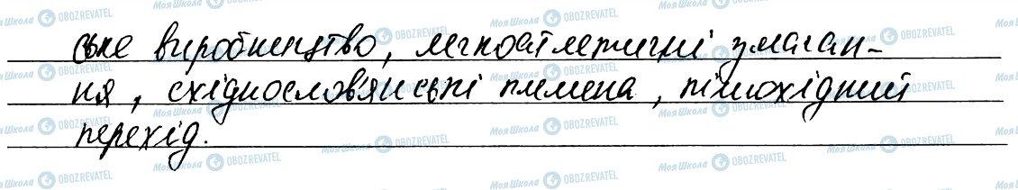 ГДЗ Українська мова 6 клас сторінка 414