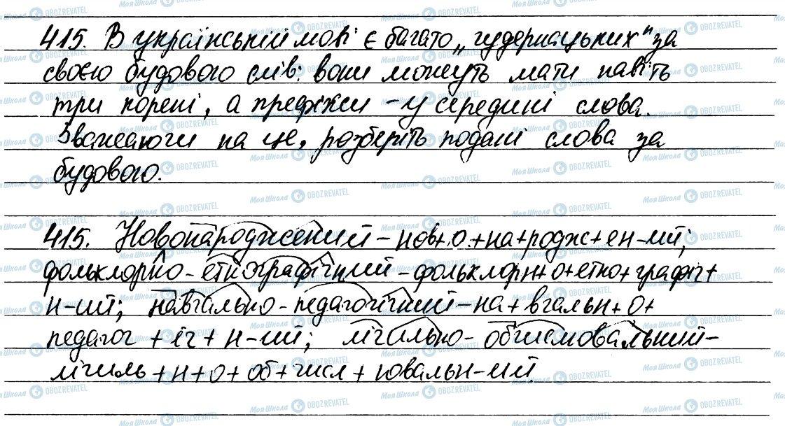 ГДЗ Укр мова 6 класс страница 415