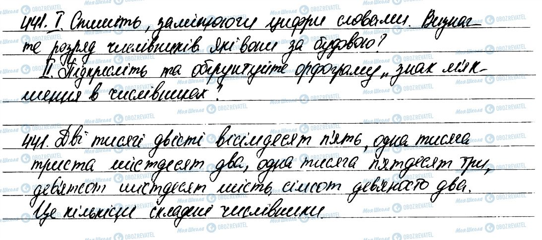 ГДЗ Укр мова 6 класс страница 441