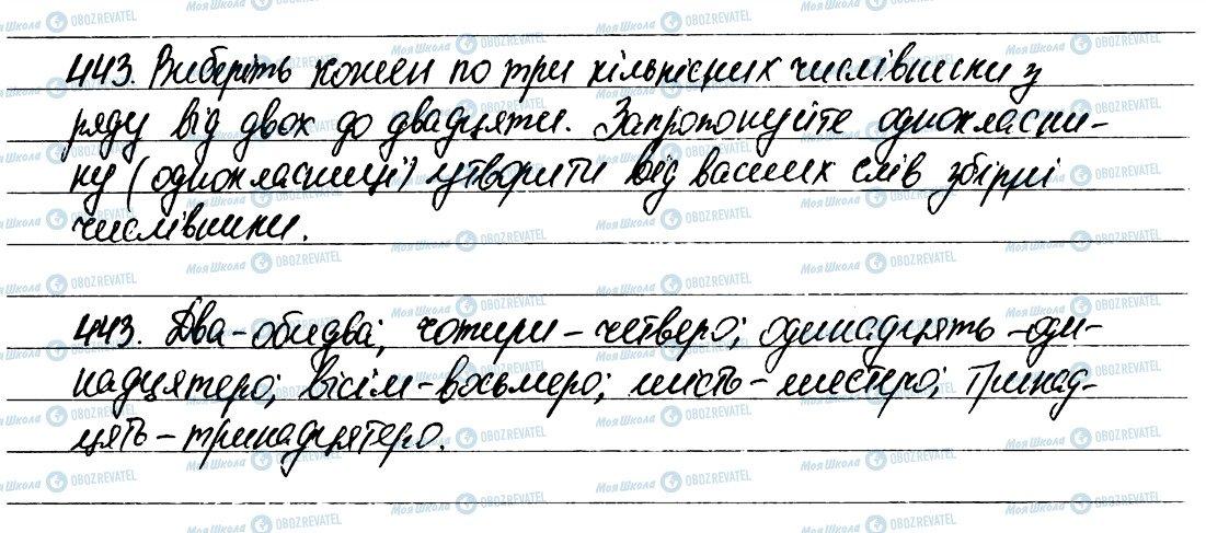 ГДЗ Укр мова 6 класс страница 443