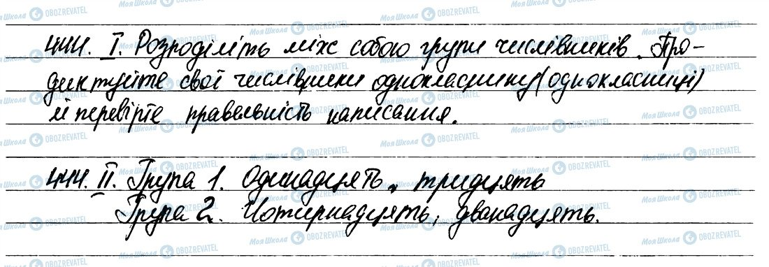 ГДЗ Укр мова 6 класс страница 444