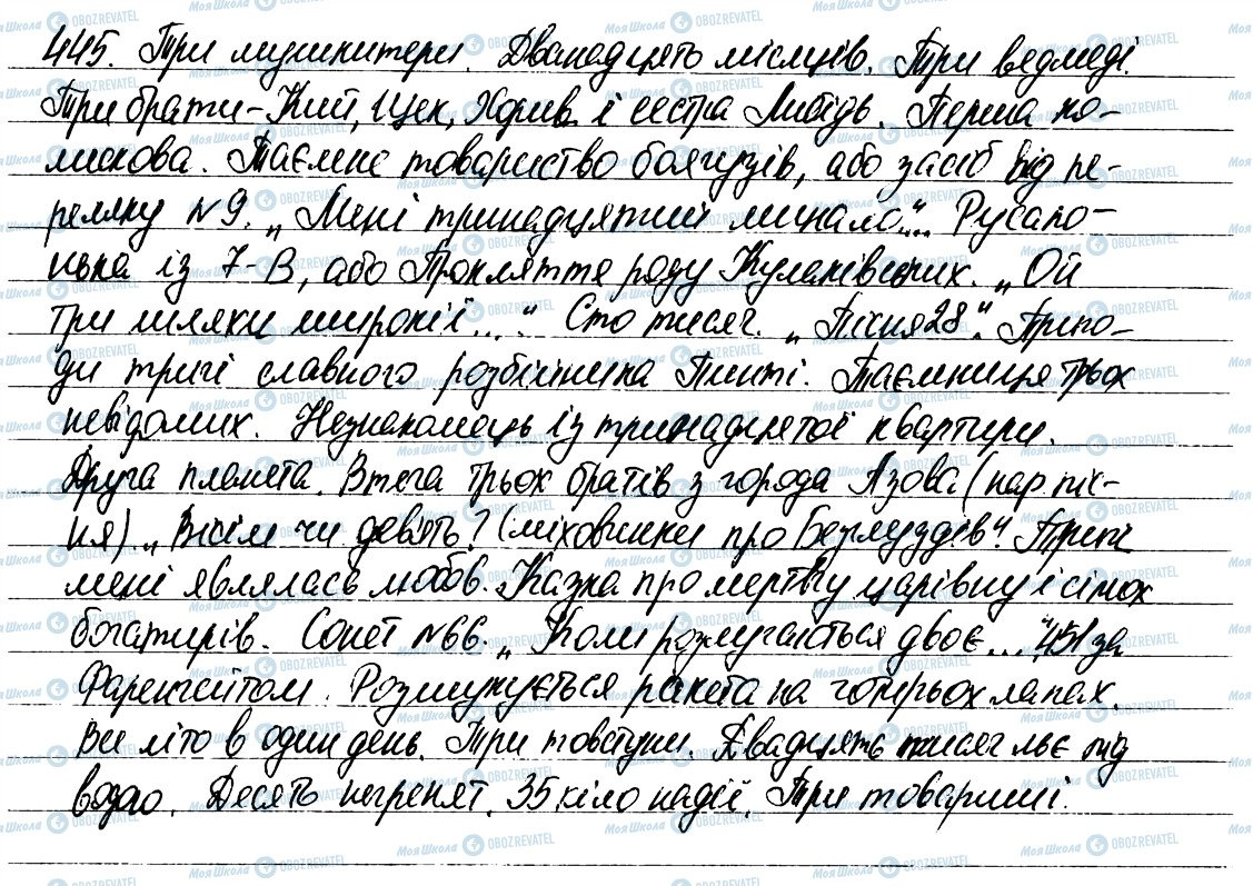ГДЗ Укр мова 6 класс страница 445