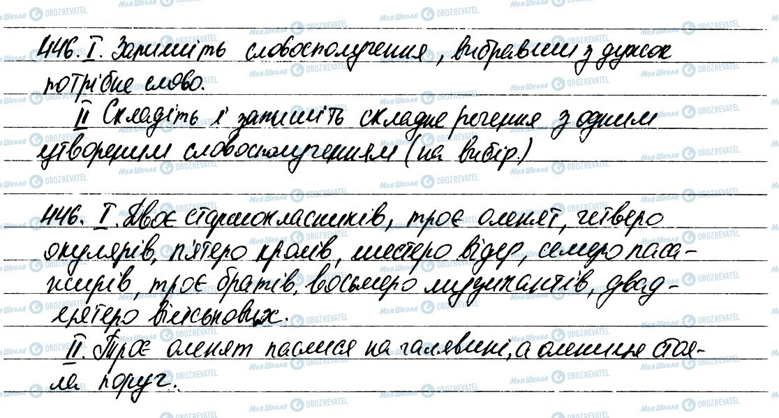 ГДЗ Укр мова 6 класс страница 446
