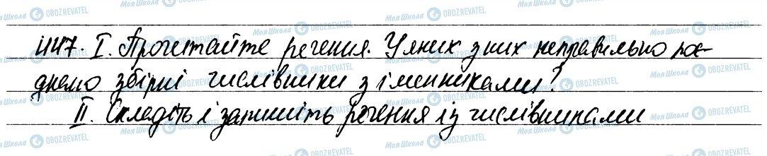 ГДЗ Українська мова 6 клас сторінка 447
