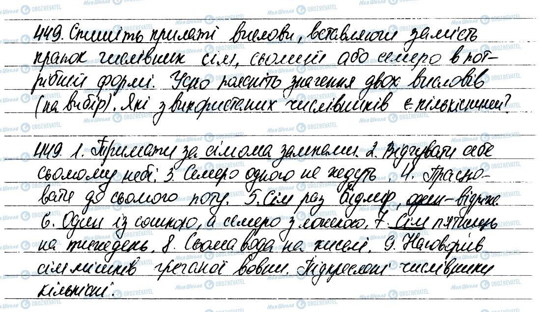 ГДЗ Укр мова 6 класс страница 449