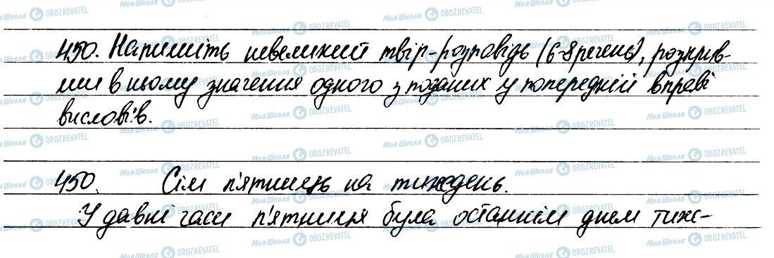 ГДЗ Укр мова 6 класс страница 450