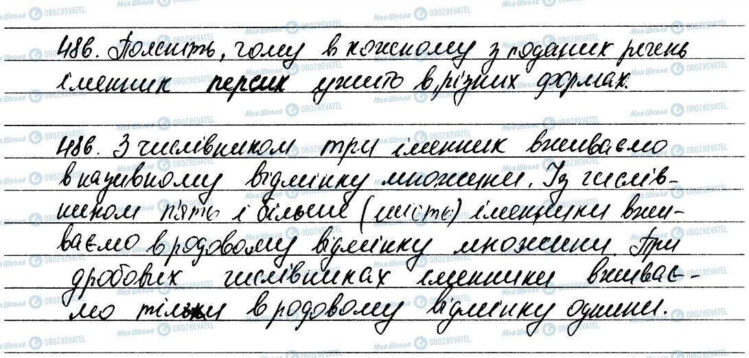 ГДЗ Українська мова 6 клас сторінка 486