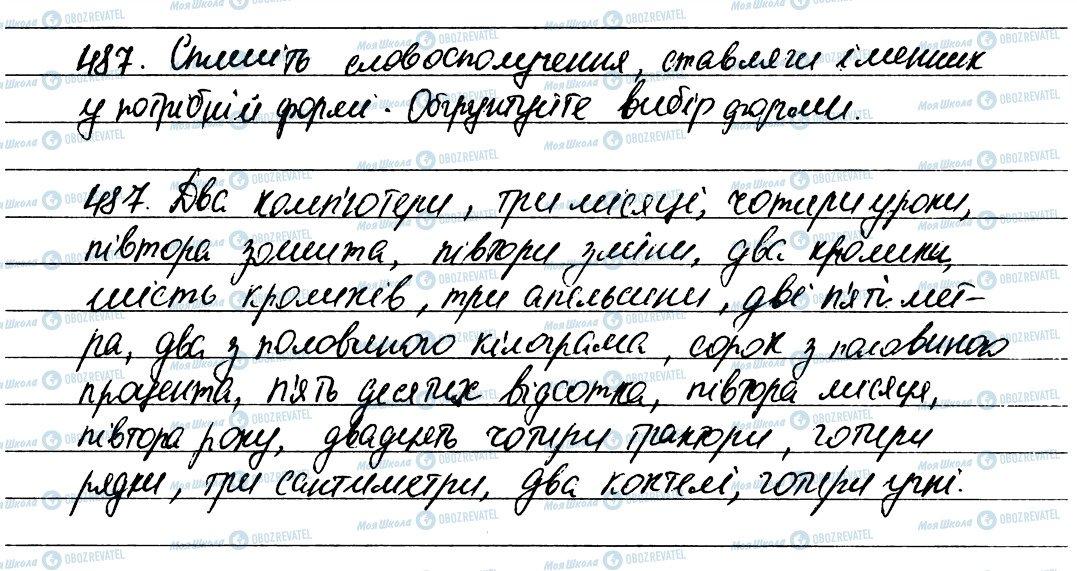 ГДЗ Українська мова 6 клас сторінка 487