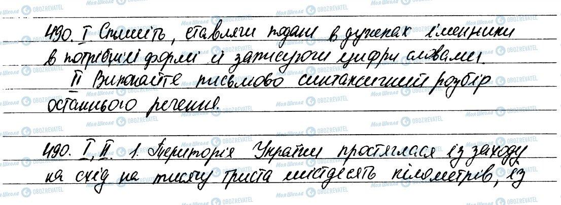 ГДЗ Українська мова 6 клас сторінка 490