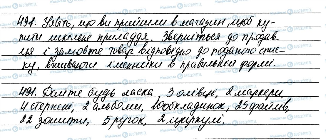 ГДЗ Українська мова 6 клас сторінка 491
