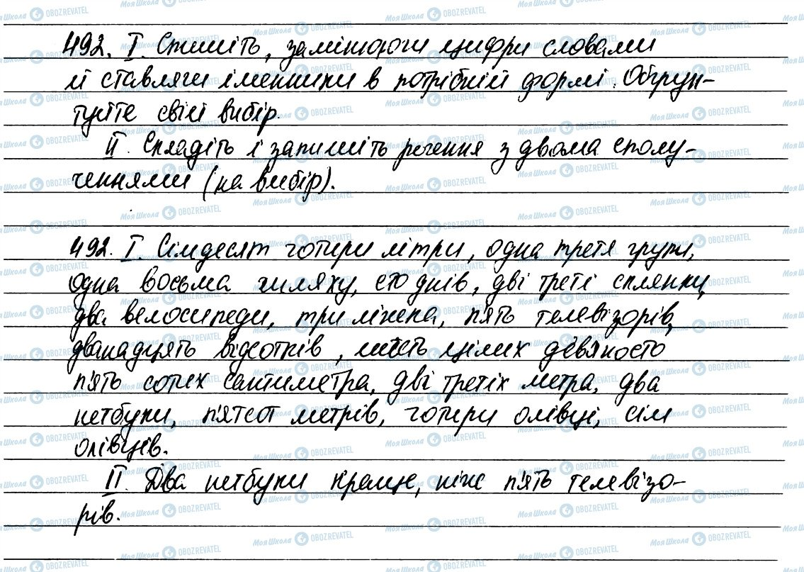 ГДЗ Українська мова 6 клас сторінка 492
