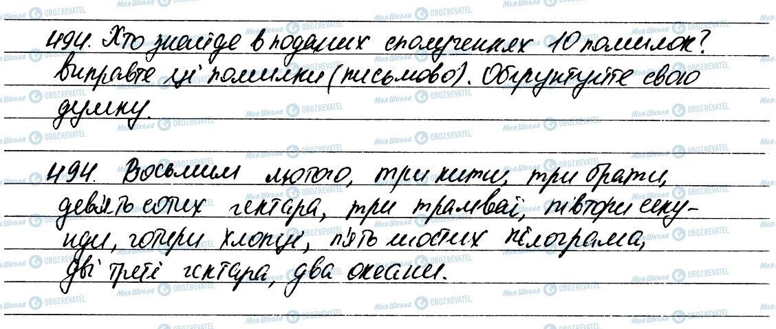 ГДЗ Укр мова 6 класс страница 494