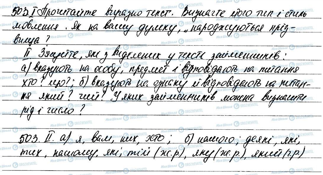 ГДЗ Українська мова 6 клас сторінка 503