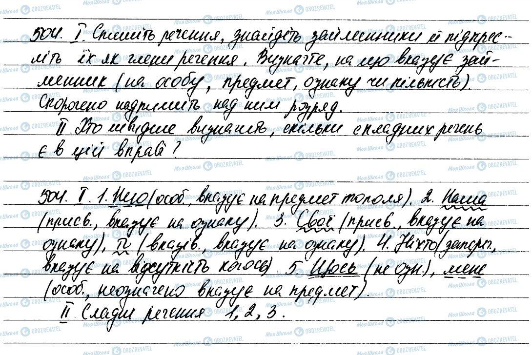 ГДЗ Українська мова 6 клас сторінка 504