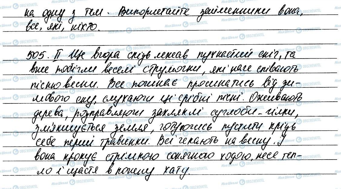 ГДЗ Українська мова 6 клас сторінка 505