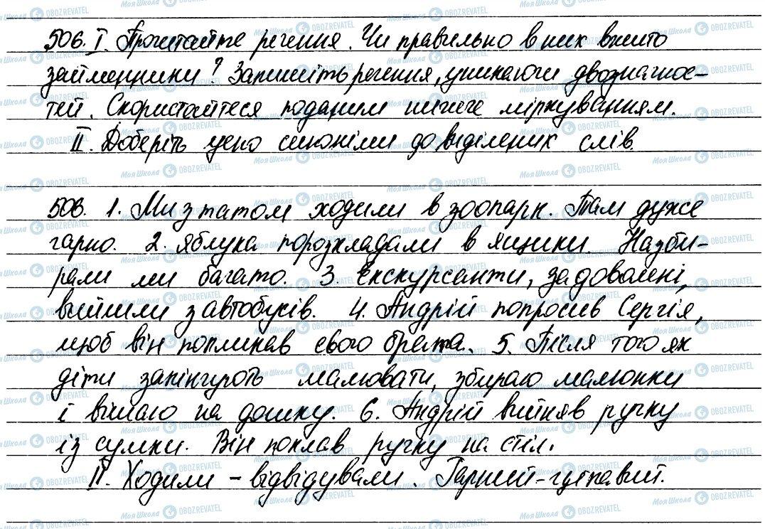 ГДЗ Українська мова 6 клас сторінка 506