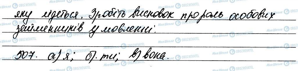 ГДЗ Українська мова 6 клас сторінка 507