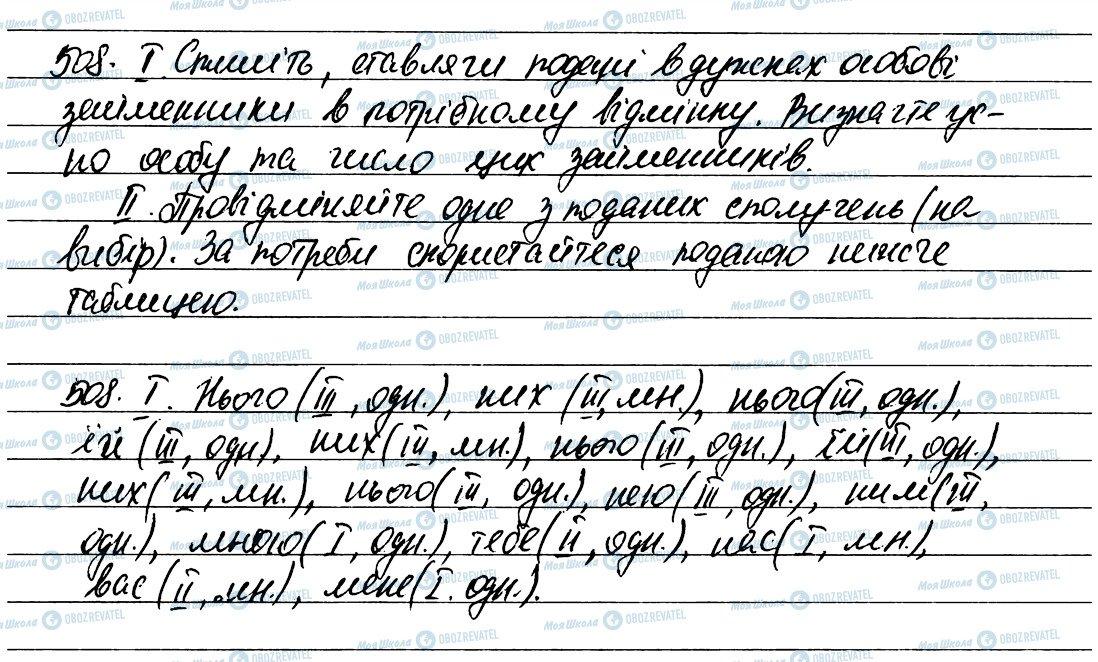 ГДЗ Укр мова 6 класс страница 508