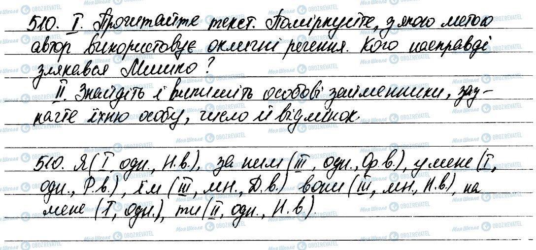 ГДЗ Укр мова 6 класс страница 510