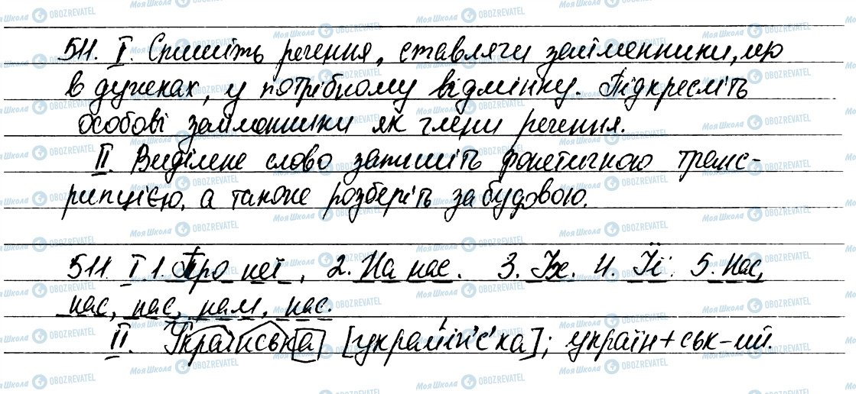 ГДЗ Укр мова 6 класс страница 511