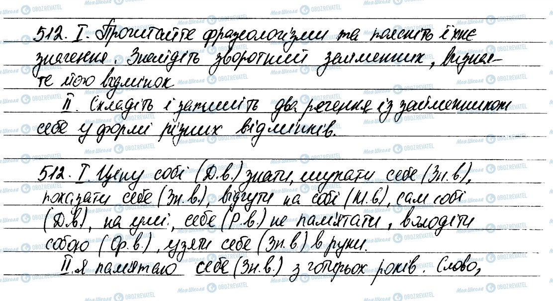 ГДЗ Укр мова 6 класс страница 512