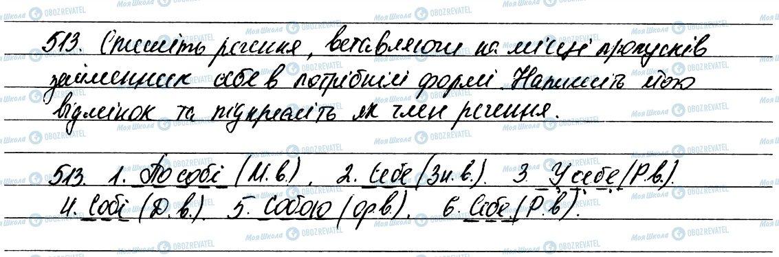 ГДЗ Укр мова 6 класс страница 513