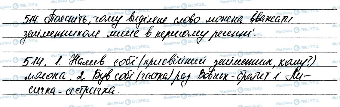 ГДЗ Укр мова 6 класс страница 514
