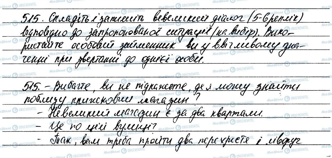 ГДЗ Укр мова 6 класс страница 515